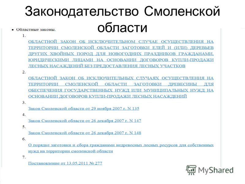 Законодательство Смоленской области