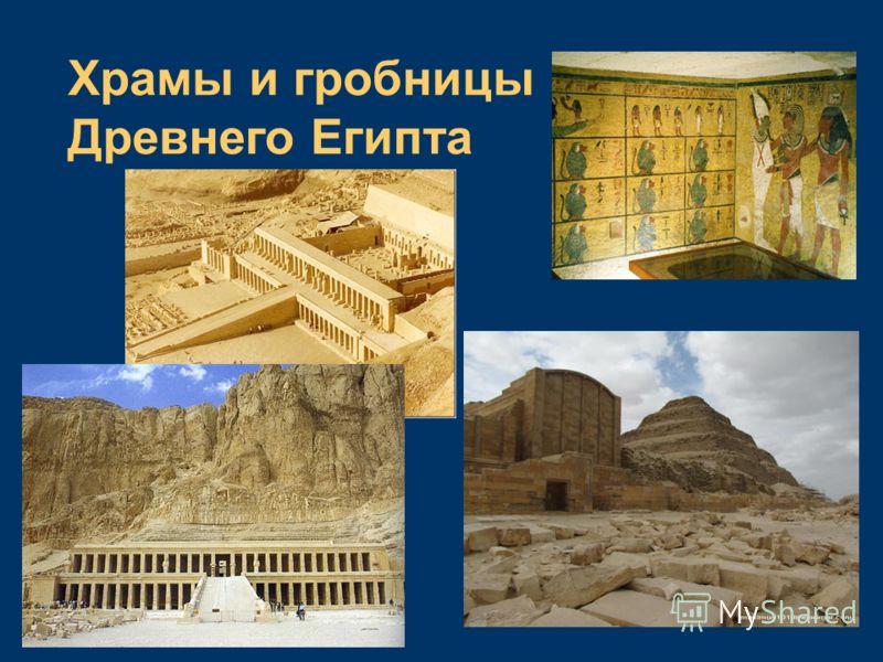 Храмы и гробницы Древнего Египта