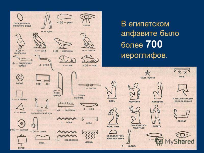 В египетском алфавите было более 700 иероглифов.