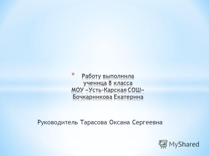 Руководитель Тарасова Оксана Сергеевна