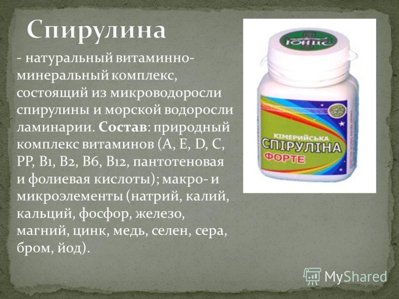 - натуральный витаминно- минеральный комплекс, состоящий из микроводоросли спирулины и морской водоросли ламинарии. Состав: природный комплекс витаминов (А, Е, D, С, РР, В1, В2, В6, В12, пантотеновая и фолиевая кислоты); макро- и микроэлементы (натри