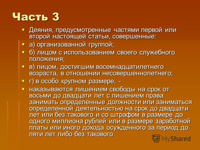 Часть 3 Деяния, предусмотренные частями первой или второй настоящей статьи, совершенные: Деяния, предусмотренные частями первой или второй настоящей статьи, совершенные: а) организованной группой; а) организованной группой; б) лицом с использованием