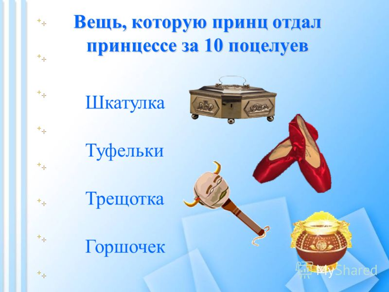 Принцессе был подарен … Голубь Снегирь Соловей Воробей