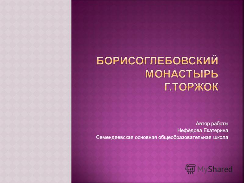 Автор работы Нефёдова Екатерина Семендяевская основная общеобразовательная школа