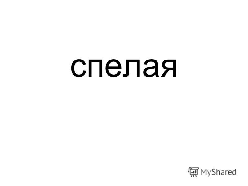 спелая