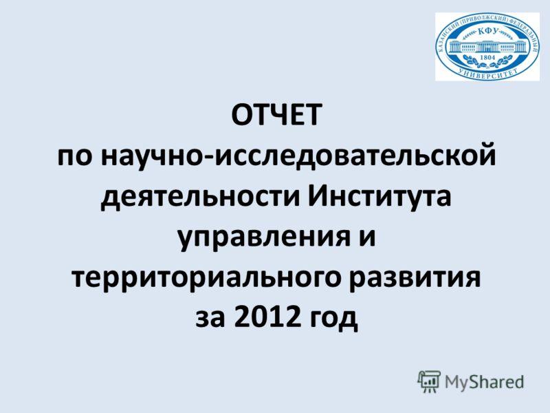 ОТЧЕТ по научно-исследовательской деятельности Института управления и территориального развития за 2012 год