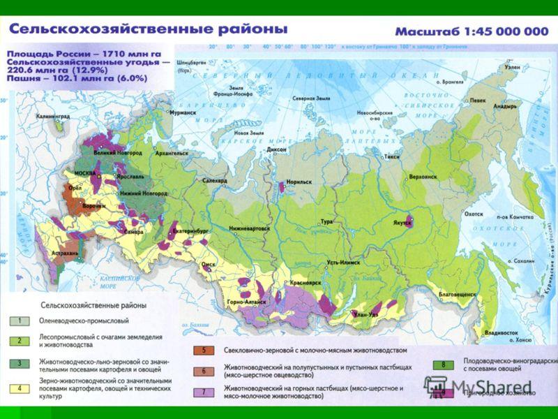 Сельскохозяйственные районы России