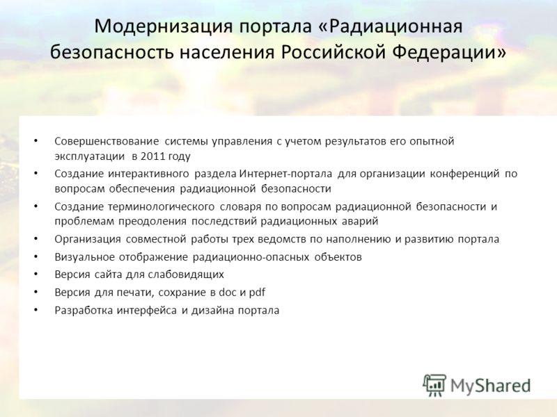 Модернизация портала «Радиационная безопасность населения Российской Федерации» ф Совершенствование системы управления с учетом результатов его опытной эксплуатации в 2011 году Создание интерактивного раздела Интернет-портала для организации конферен