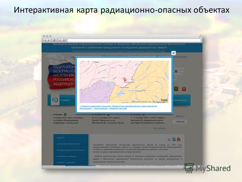 Интерактивная карта радиационно-опасных объектах