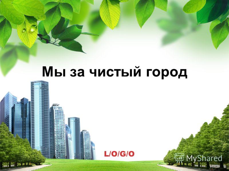 L/O/G/O Мы за чистый город Мы за чистый город