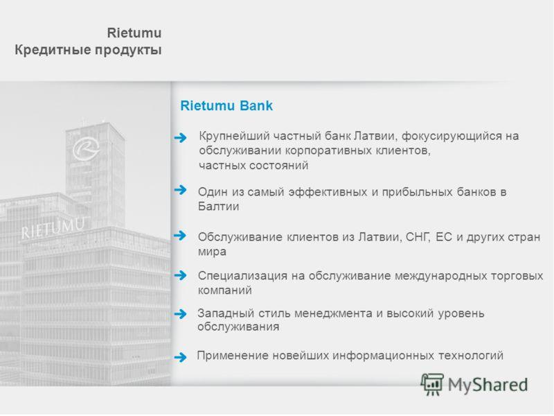 Крупнейший частный банк Латвии, фокусирующийся на обслуживании корпоративных клиентов, частных состояний Один из самый эффективных и прибыльных банков в Балтии Обслуживание клиентов из Латвии, СНГ, ЕС и других стран мира Специализация на обслуживание
