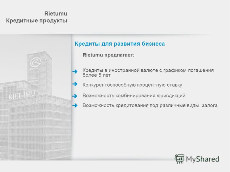 Кредиты в иностранной валюте с графиком погашения более 5 лет Rietumu предлагает: Конкурентоспособную процентную ставку Возможность комбинирования юрисдикций Возможность кредитования под различные виды залога Кредиты для развития бизнеса Rietumu Кред