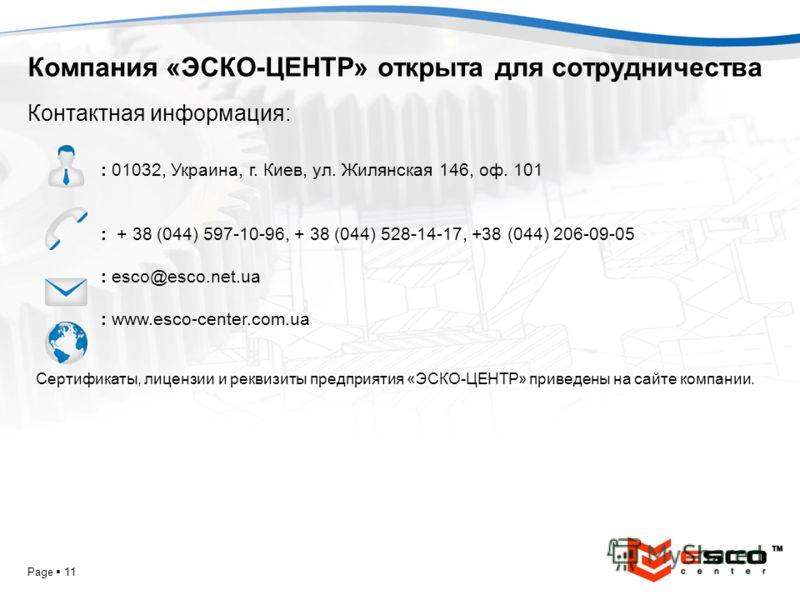 YOUR LOGO Page 11 Компания «ЭСКО-ЦЕНТР» открыта для сотрудничества Контактная информация: : 01032, Украина, г. Киев, ул. Жилянская 146, оф. 101 : + 38 (044) 597-10-96, + 38 (044) 528-14-17, +38 (044) 206-09-05 : esco@esco.net.ua : www.esco-center.com