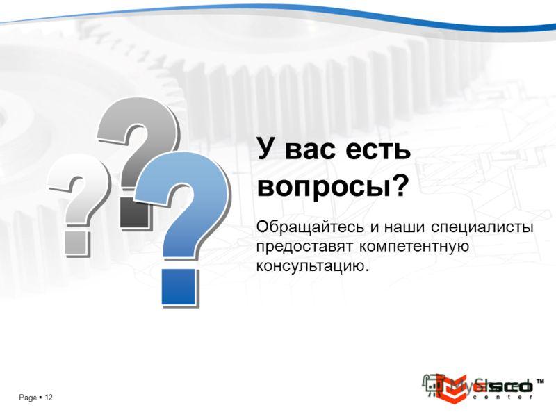 YOUR LOGO Page 12 Обращайтесь и наши специалисты предоставят компетентную консультацию. У вас есть вопросы?