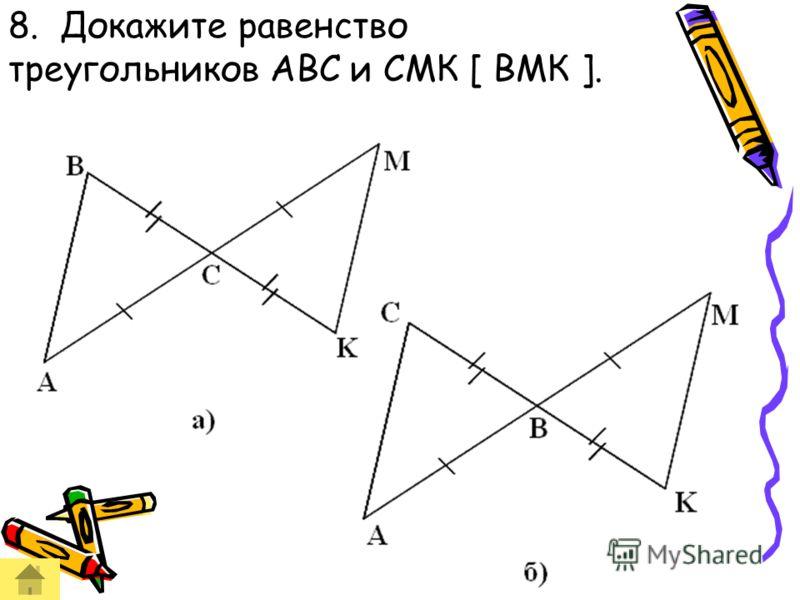 7. У треугольников АВС и А 1 В 1 С 1 равны стороны АС и А 1 С 1 и углы А и А 1. Равенство каких сторон или углов надо установить, чтобы сделать вывод о равенстве треугольников на основании первого признака равенства? [У треугольников АВС и А 1 В 1 С