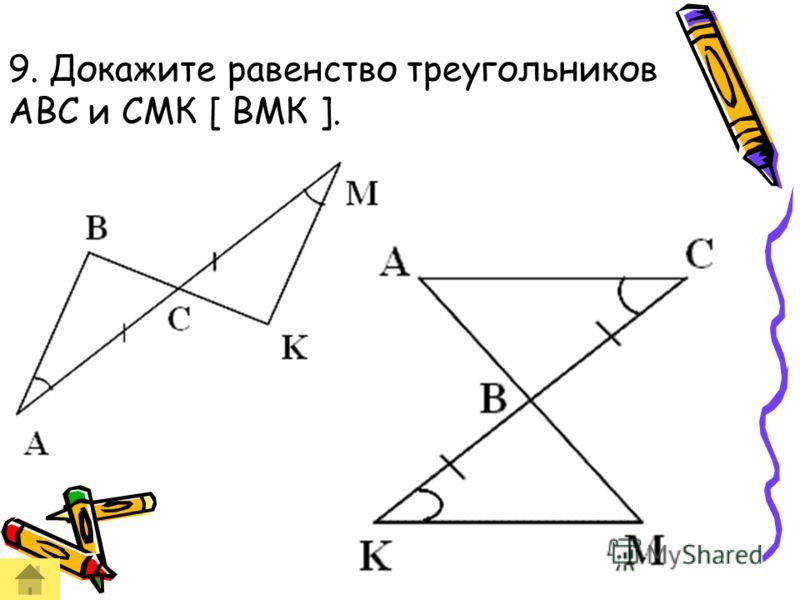7. У треугольников АВС и А 1 В 1 С 1 равны стороны ВС и В 1 С 1 и углы С и С 1. Равенство каких еще сторон или углов надо установить, чтобы сделать вывод о равенстве треугольников на основании второго признака равенства? [У треугольников АВС и А 1 В