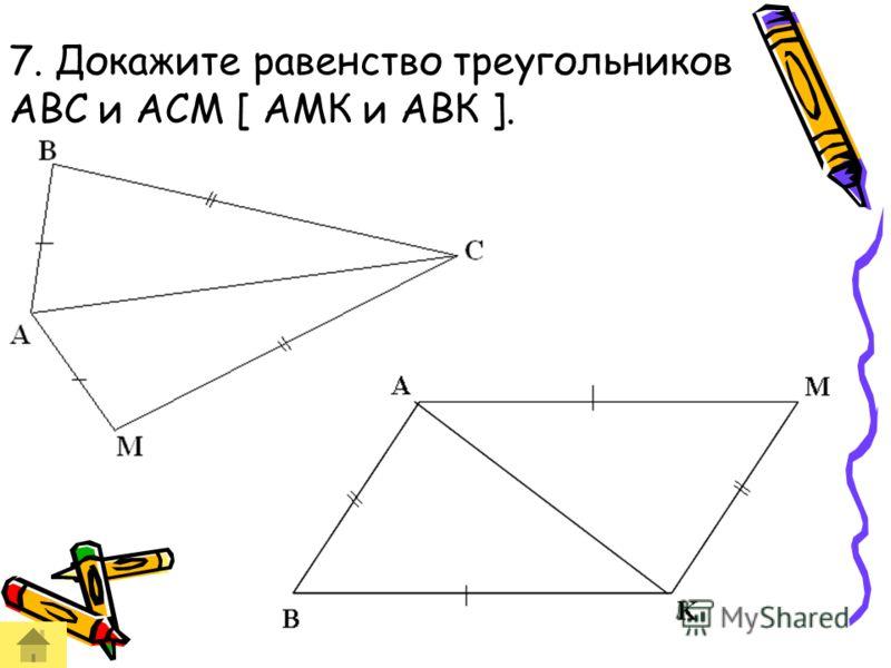 5. Закончите предложение: «Третий признак равенства треугольников – это признак равенства по…» [сколько пар равных углов надо найти, доказывая равенство двух треугольников: А) по первому признаку Б) по второму признаку В) по третьему признаку? 6. В н