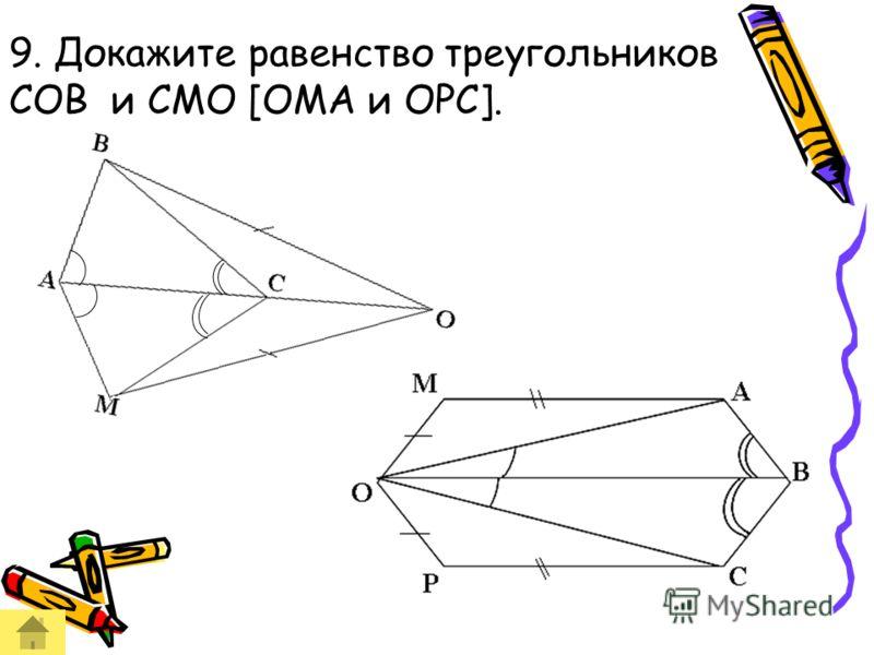 8. Докажите равенство треугольников АВС и АМК [ ЕСМ и КСМ ].