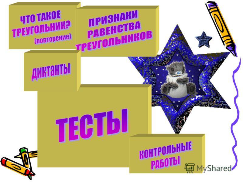 9. Докажите равенство треугольников СОВ и СМО [ОМА и ОРС].