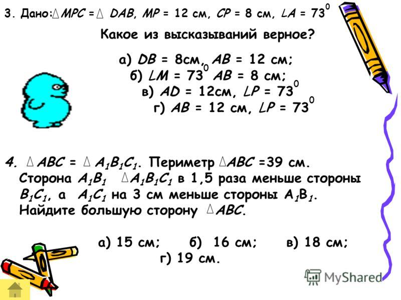 Равенство треугольников. Медиана, высота и биссектриса треугольника. Вариант 1 1. Известно,что BD – медиана ABC, DE = DB и что AB = 5,8 см, BC = 7,4 см, AC = 9 см. Найдите CE. а) 3,7 см; б) 5,8 см; в) 7,4 см; г) 4,5 см; 2.OM и ON – высоты AOB и COD,