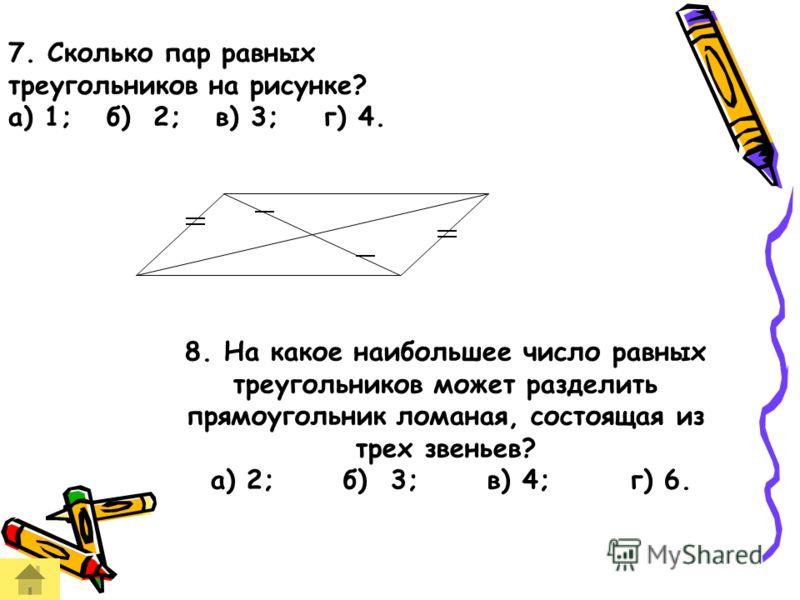 5. В треугольник МРК и BDE проведены две биссектрисы РС и DN; треугольник МРС равен треугольнику BDN. Найдите отрезок NE, если МК =8см, а BN < NE на 2,4 см. а) 2,8 см; б) 5,2 см; в) 5,6 см; г) 2,6см. 6. прямая АВ разбивает плоскость на две полуплоско