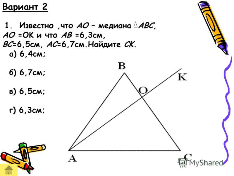 Равенство треугольников. Медиана, высота и биссектриса треугольника. Вариант 1Вариант 2