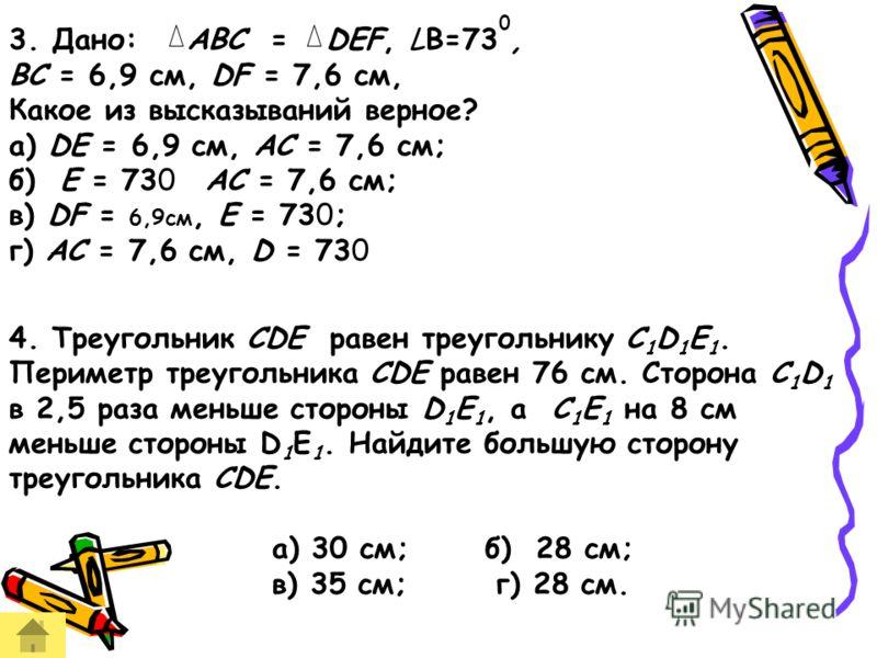 2. OH и ON – высоты углов треугольников MOK и EOF, причем OH = ON. Найдите длину отрезка MK, если EN = 7,8 см, OE = 8,6 см и HM = 6,3 см. а) 13,9 см; б) 14,1 см; в) 14,9 см; г) 16,4 см.