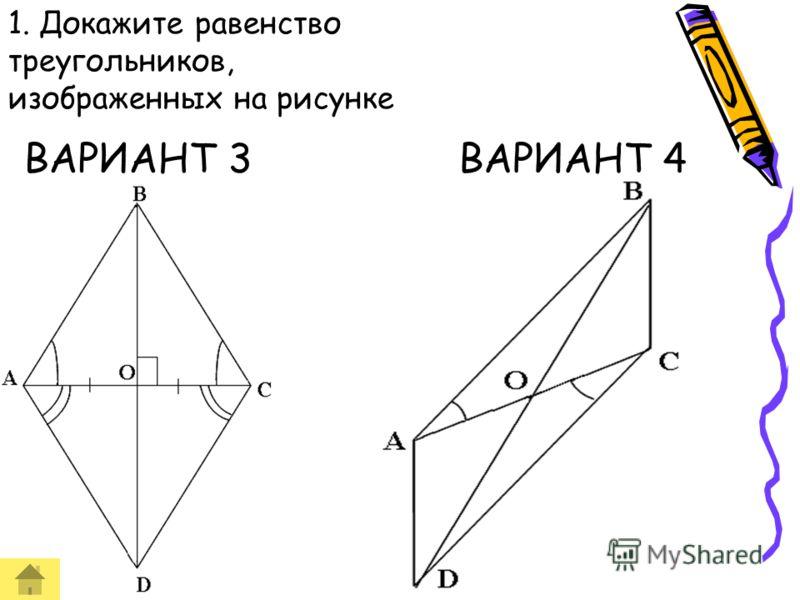 КОНТРОЛЬНЫЕ РАБОТЫ ВАРИАНТ 1ВАРИАНТ 2 И ВАРИАНТ 3ВАРИАНТ 4 И