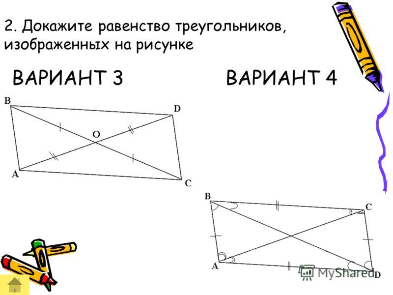 ВАРИАНТ 3 1. Докажите равенство треугольников, изображенных на рисунке ВАРИАНТ 4