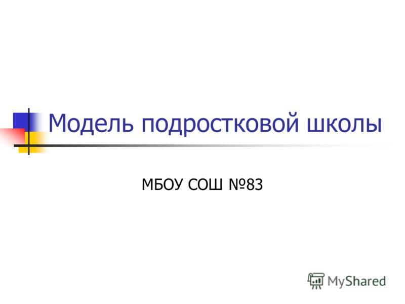 Модель подростковой школы МБОУ СОШ 83
