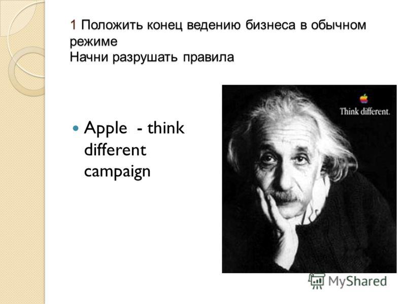 1 Положить конец ведению бизнеса в обычном режиме Начни разрушать правила Apple - think different campaign