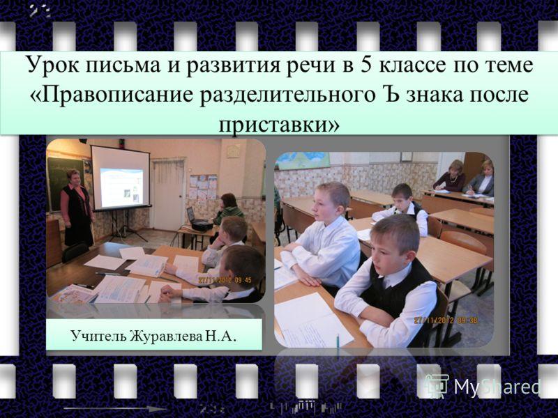 Урок письма и развития речи в 5 классе по теме «Правописание разделительного Ъ знака после приставки» Учитель Журавлева Н.А.