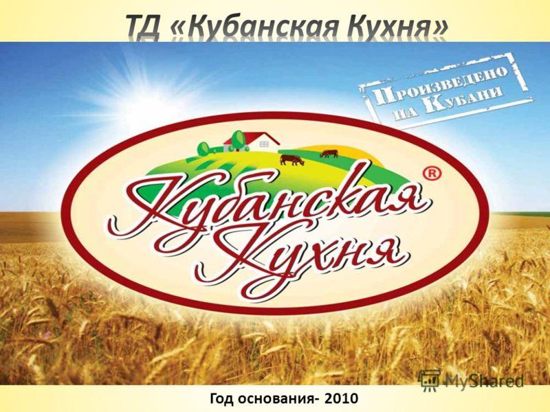 Год основания- 2010