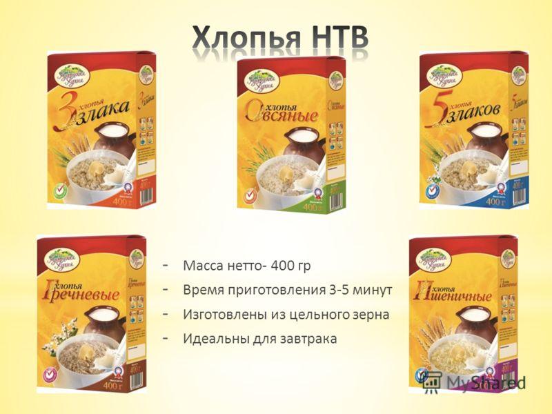 - Масса нетто- 400 гр - Время приготовления 3-5 минут - Изготовлены из цельного зерна - Идеальны для завтрака