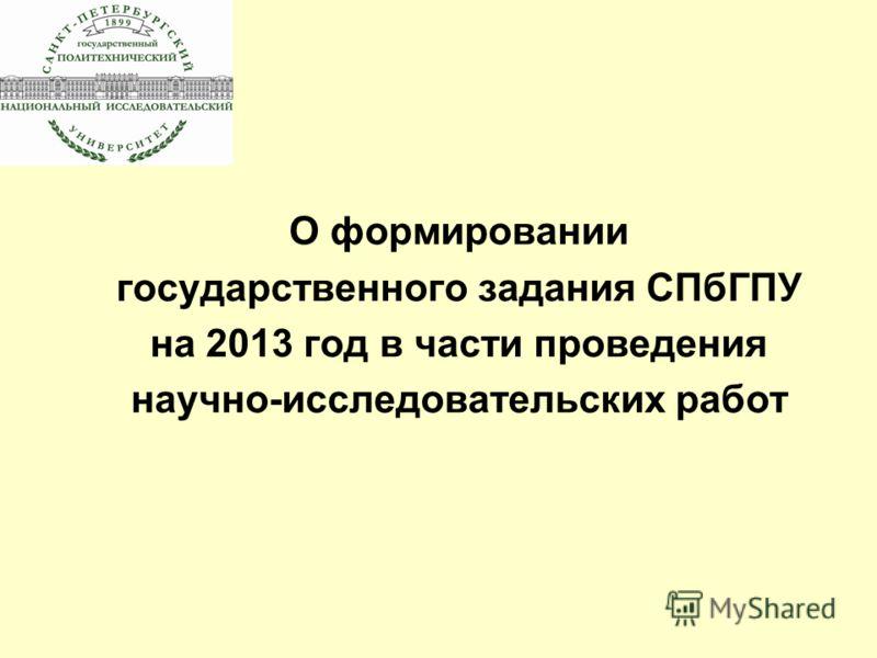 О формировании государственного задания СПбГПУ на 2013 год в части проведения научно-исследовательских работ