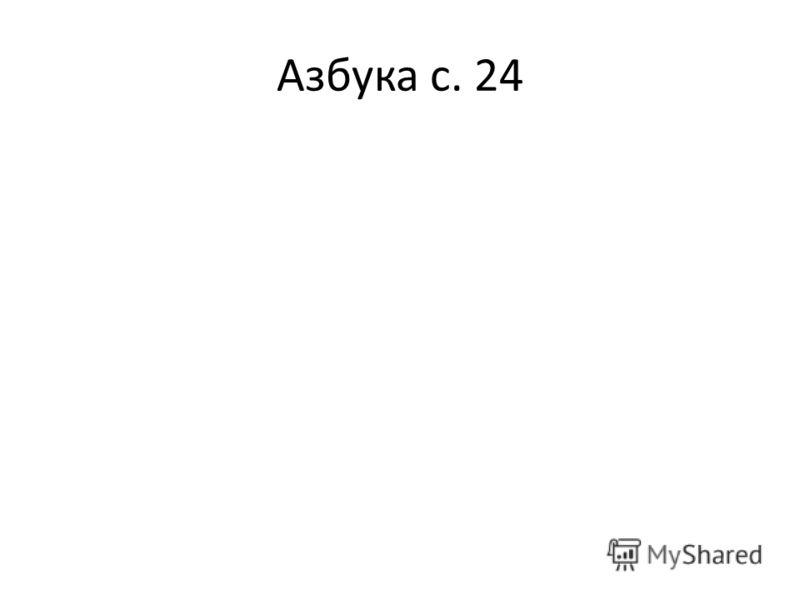 Азбука с. 24
