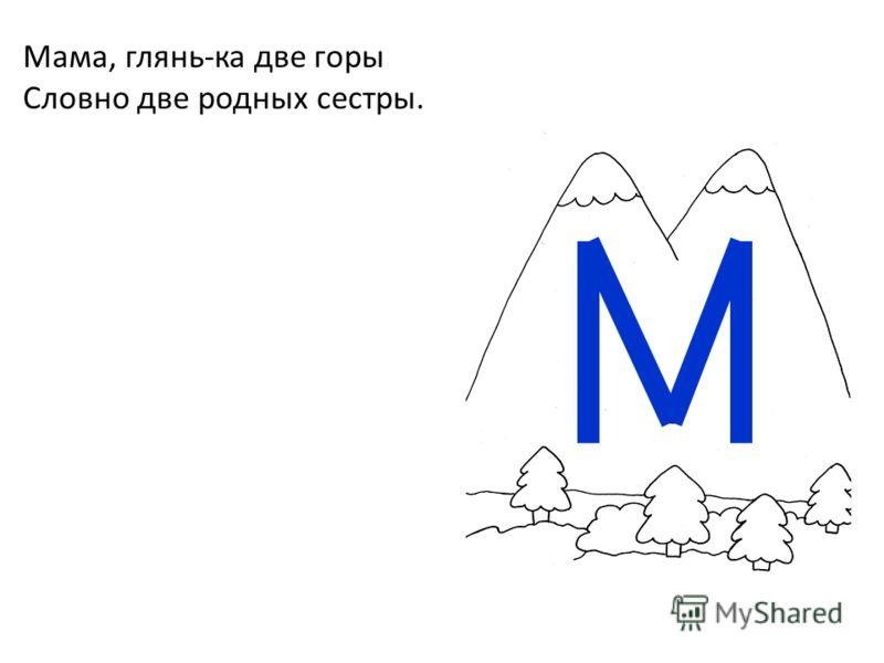 Мама, глянь-ка две горы Словно две родных сестры.
