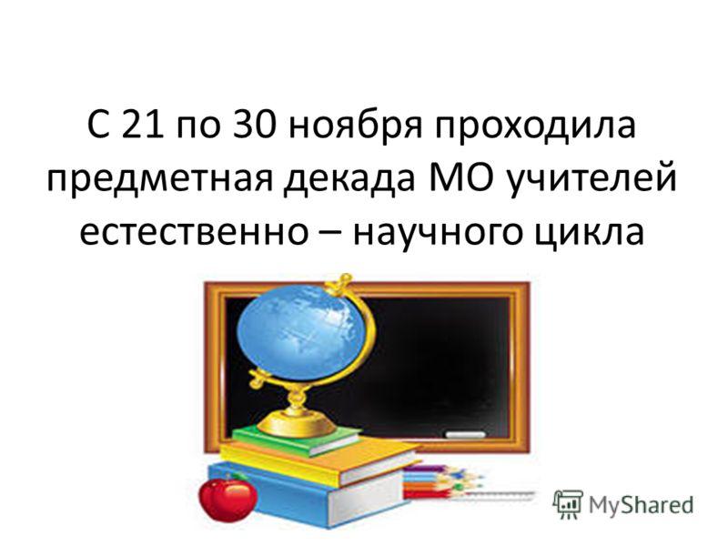 С 21 по 30 ноября проходила предметная декада МО учителей естественно – научного цикла