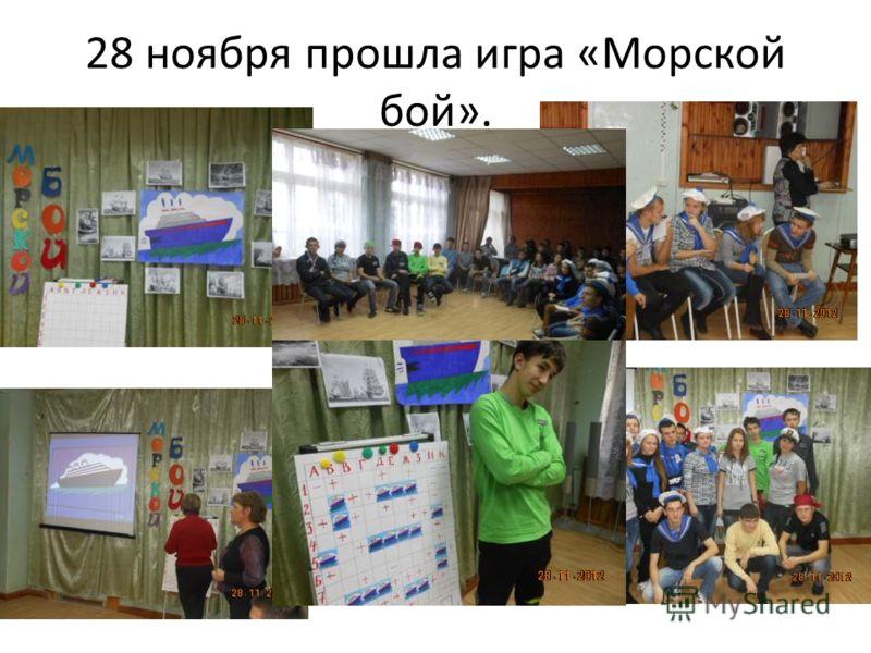 28 ноября прошла игра «Морской бой».