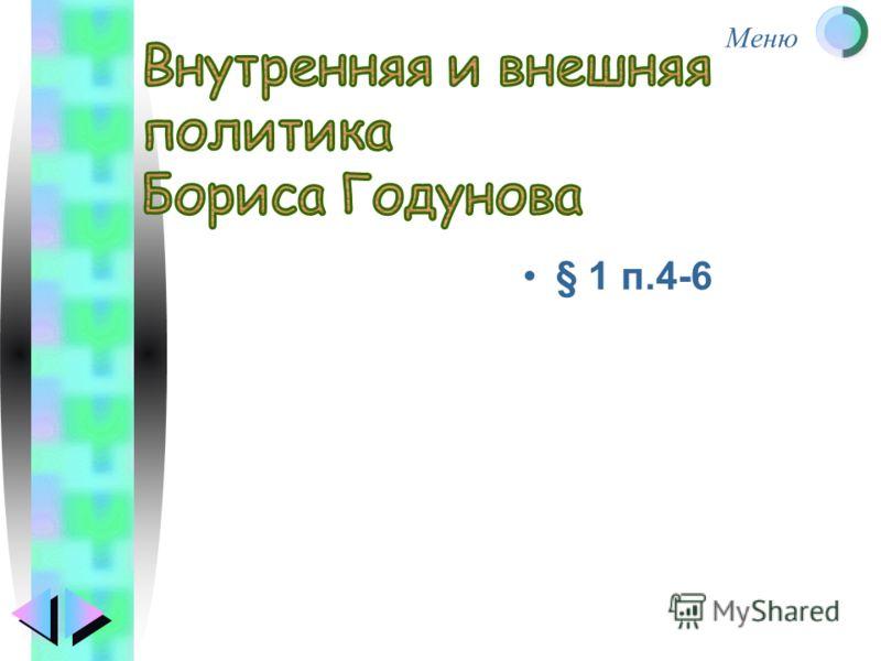 Меню § 1 п.4-6