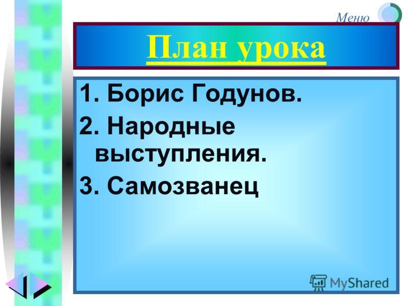 Меню План урока 1. Борис Годунов. 2. Народные выступления. 3. Самозванец