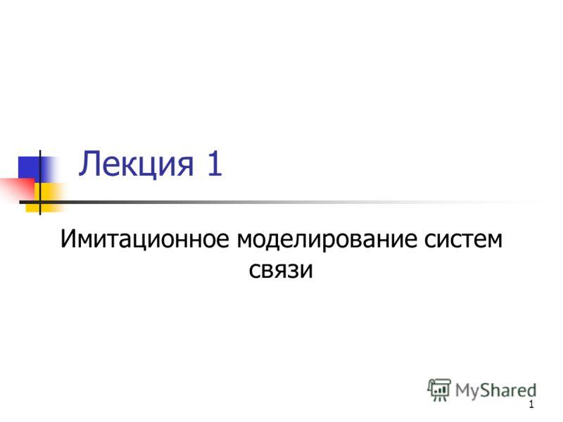 1 Лекция 1 Имитационное моделирование систем связи