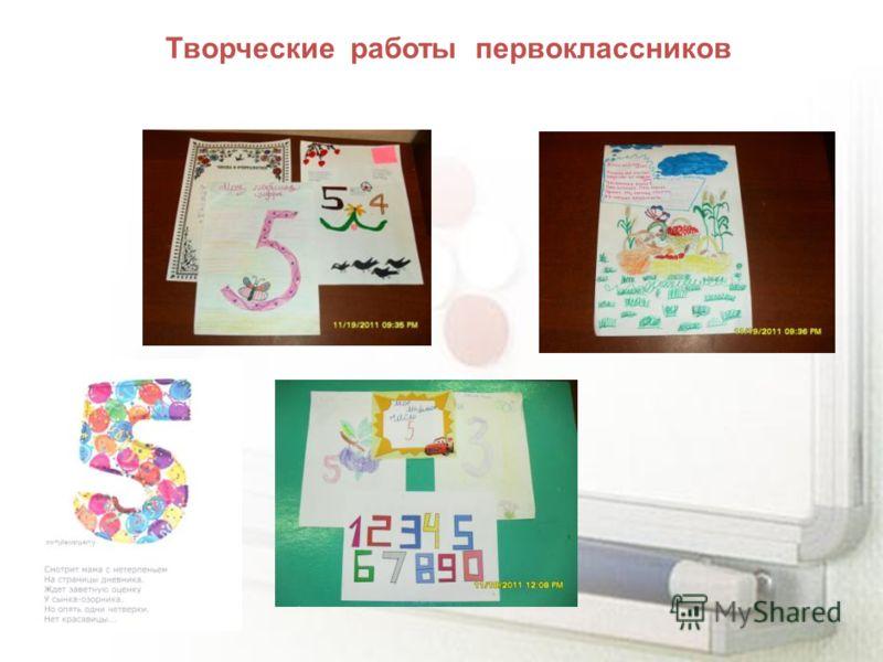 Творческие работы первоклассников