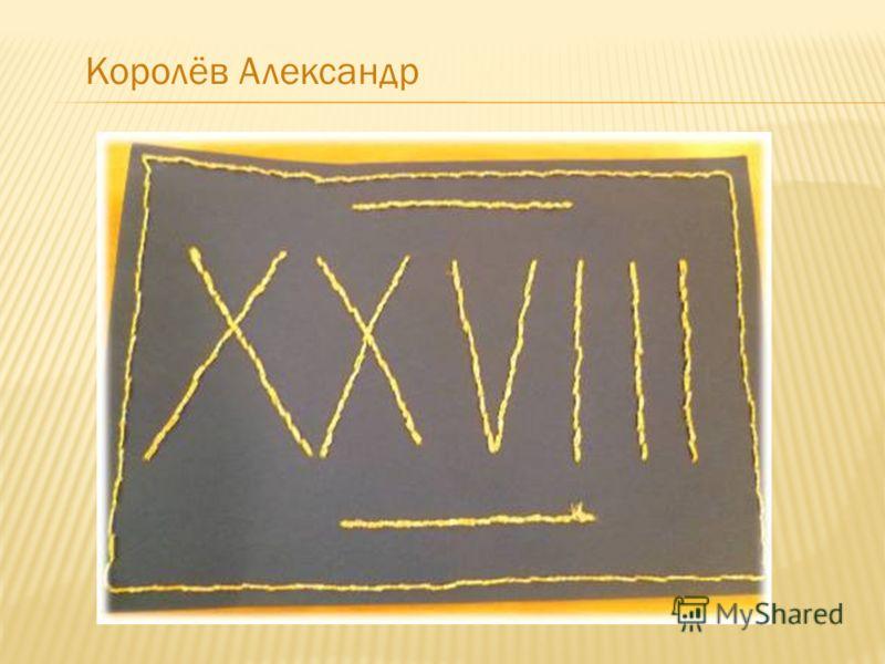 Королёв Александр