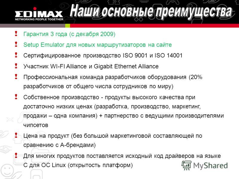 ! Гарантия 3 года (с декабря 2009) ! Setup Emulator для новых маршрутизаторов на сайте ! Сертифицированное производство ISO 9001 и ISO 14001 ! Участник WI-FI Alliance и Gigabit Ethernet Alliance ! Профессиональная команда разработчиков оборудования (