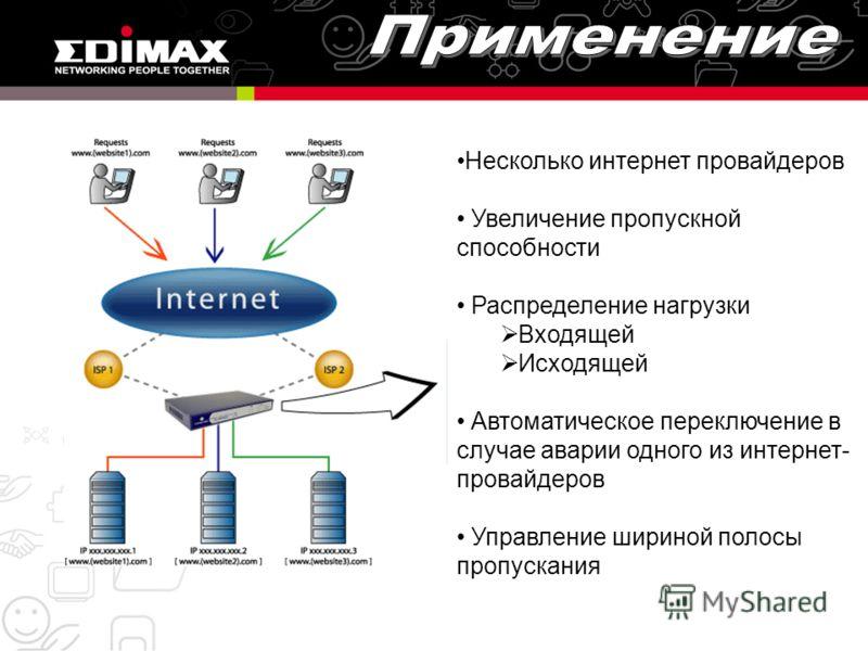 Несколько интернет провайдеров Увеличение пропускной способности Распределение нагрузки Входящей Исходящей Автоматическое переключение в случае аварии одного из интернет- провайдеров Управление шириной полосы пропускания