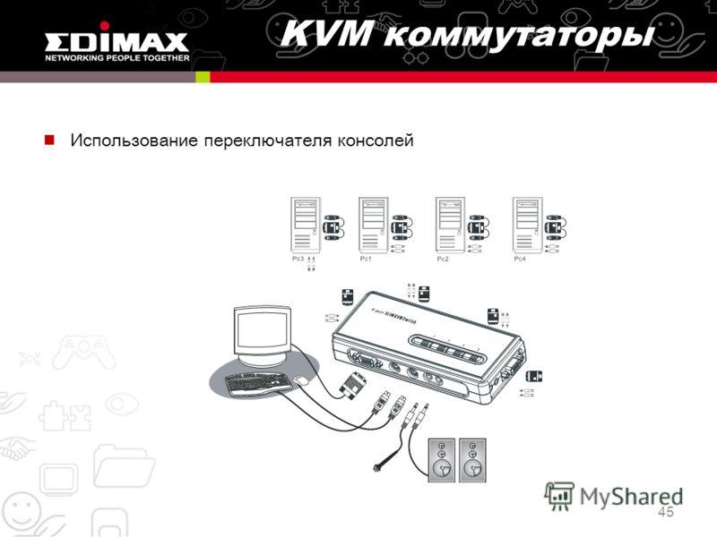 KVM коммутаторы Использование переключателя консолей 45