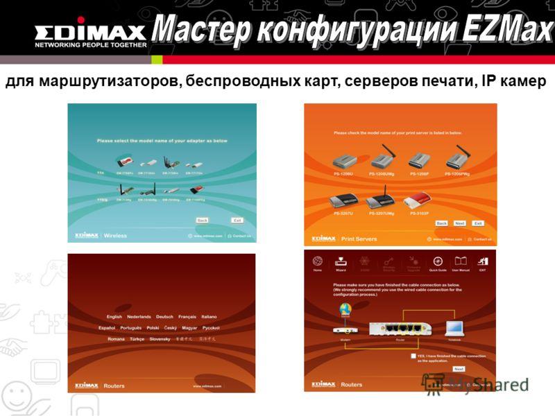для маршрутизаторов, беспроводных карт, серверов печати, IP камер