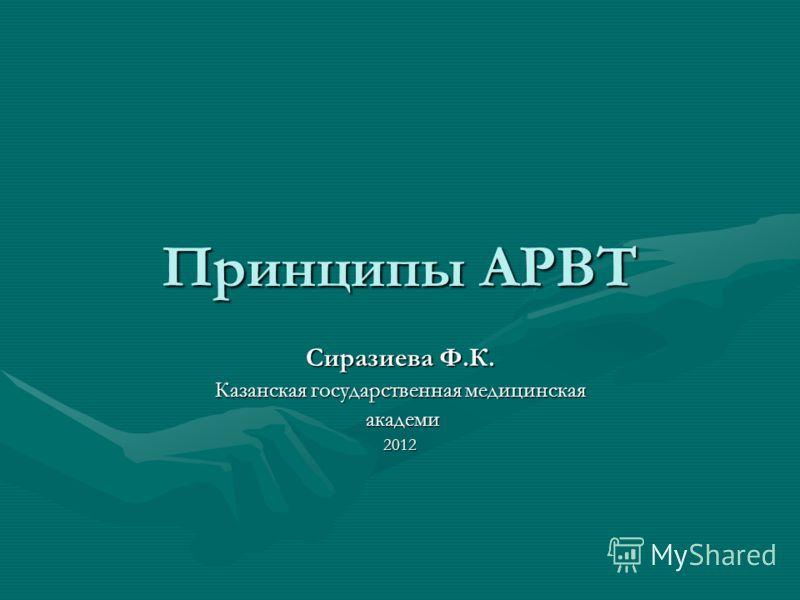 Принципы АРВТ Сиразиева Ф.К. Казанская государственная медицинская академи академи2012