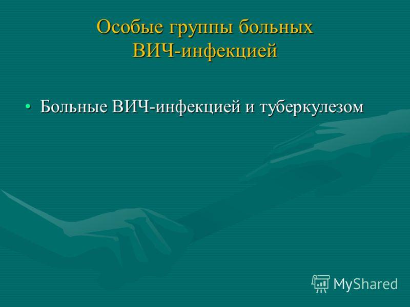 Особые группы больных ВИЧ-инфекцией Больные ВИЧ-инфекцией и туберкулезомБольные ВИЧ-инфекцией и туберкулезом